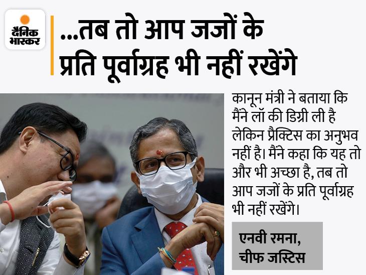 CJI ने कहा- लॉ मिनिस्टर किरेन रिजिजू को पहली बार देखा तो ऐसा लगा, जैसे किसी कॉलेज स्टूडेंट से मिल रहा हूं देश,National - Dainik Bhaskar