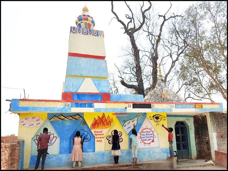 गांव का मंदिर बच्चों को कुछ सिखाता है।