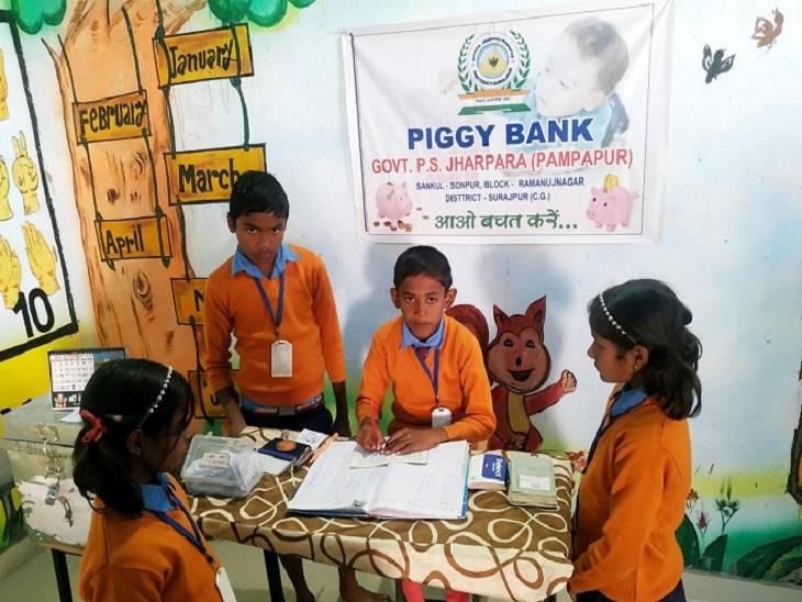 बच्चों का बैंक।