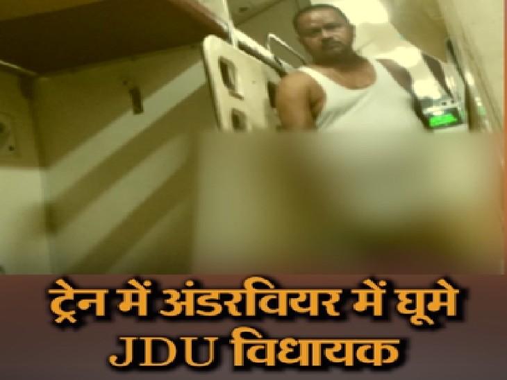 बिहार के JDU विधायक गोपाल मंडल समेत उनके 4 सहयोगियों पर आरा GRP थाने में केस दर्ज|भोजपुर,Bhojpur - Dainik Bhaskar