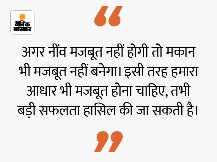 जब कोई बड़ा काम करना हो तो उसके लिए होमवर्क अच्छी तरह कर लेना चाहिए|धर्म,Dharm - Dainik Bhaskar