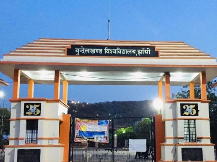 राष्ट्रीय सेवायोजन पुरस्कार के लिए बुंदेलखंड विश्वविद्यालय चयनित; प्रदेश के 29 विश्वविद्यालयों में बीयू झांसी का नाम भारत सरकार हो भेजा|झांसी,Jhansi - Dainik Bhaskar