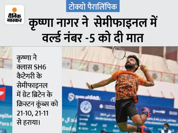 बैडमिंटन खिलाड़ी कृष्णा नागर ने ब्रिटेन को हराकर सिल्वर पक्का किया, अब गोल्ड के लिए हांगकांग के चु मान केइ से होगा मुकाबला जयपुर,Jaipur - Dainik Bhaskar