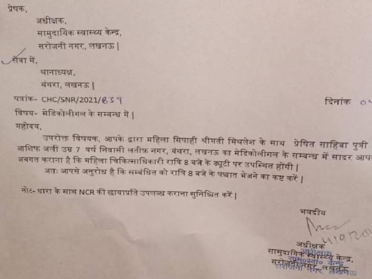 सामुदायिक स्वास्थ्य केंद्र सरोजनीनगर का जारी पत्र।