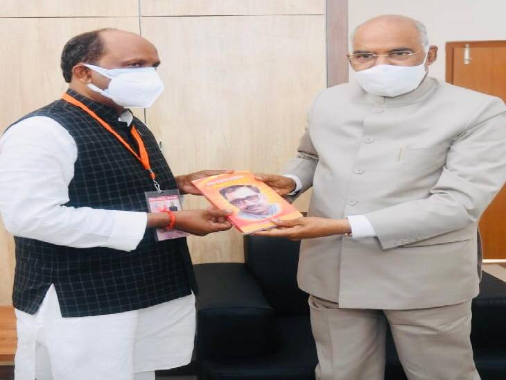 BJP नेता ने राष्ट्रपति से की मांग, महामहिम ने दिया मानव संसाधन विकास मंत्रालय से बात करने का दिया भरोसा लखनऊ,Lucknow - Dainik Bhaskar