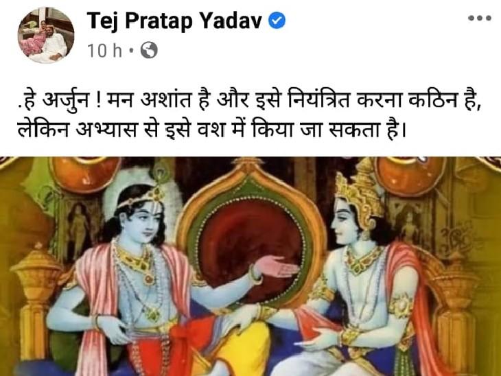 तेज प्रताप का ट्वीट- हे अर्जुन! मन अशांत है और इसे नियंत्रित करना कठिन है, लेकिन अभ्यास से इसे वश में किया जा सकता है|बिहार,Bihar - Dainik Bhaskar