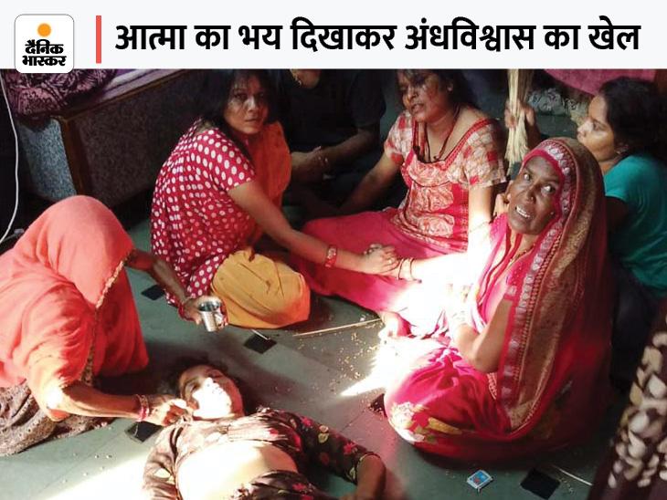 राजस्थान में 12वीं की छात्रा तंत्र-मंत्र से कर रही थी बड़ी बहन का इलाज, 18 घंटे के ड्रामे के दौरान मौत हो गई|चित्तौड़गढ़,Chittorgarh - Dainik Bhaskar