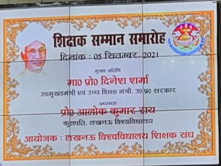 शिक्षक दिवस - सम्मानित होंगे उच्च शिक्षा विभाग में 75 शिक्षक - Dainik Bhaskar