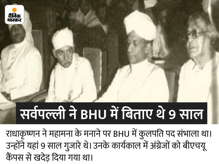 एक साल गुजरते ही तोड़ दी थी महामना को दी शर्त, फिर 9 साल बिना वेतन पढ़ाया; अंग्रेजों को कैंपस छोड़ने पर कर दिया था मजबूर|वाराणसी,Varanasi - Dainik Bhaskar