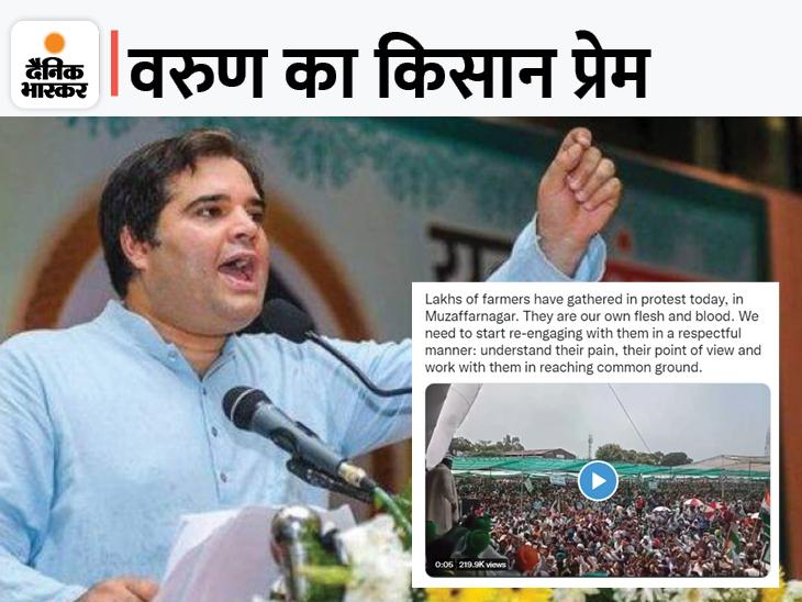 पीलीभीत से MP वरुण गांधी बोले- सभी किसान अपने ही खून; उनके दर्द और नजरिए को समझने की जरूरत|लखनऊ,Lucknow - Dainik Bhaskar