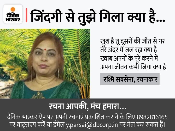 इंदौर की रश्मि सक्सेना की गजल- ज़िंदगी से तुझे गिला क्या है; ...सिसकियां, अश्क, दर्द, ग़म, आहें, पूछ मत प्यार में मिला क्या है...|इंदौर,Indore - Dainik Bhaskar