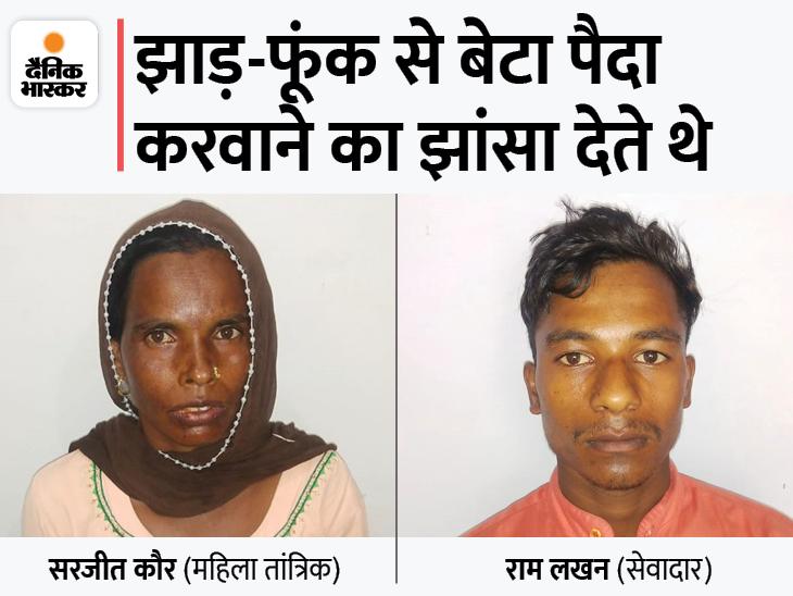 10 दिन पहले तांत्रिक बनी, पीड़िता बेटा चाहती थी तो उसे बोली- आत्मा को भगाना पड़ेगा, दो दिन तक शरीर पर सरिए दागे|श्रीगंंगानगर,Sriganganagar - Dainik Bhaskar