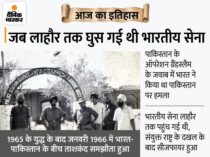 56 साल पहले भारत ने सीमा पार जाकर पाकिस्तान के लाहौर-सियालकोट पर बोला था हमला, UN के दखल के बाद खत्म हुए युद्ध में दोनों देश करते हैं जीत का दावा|देश,National - Dainik Bhaskar