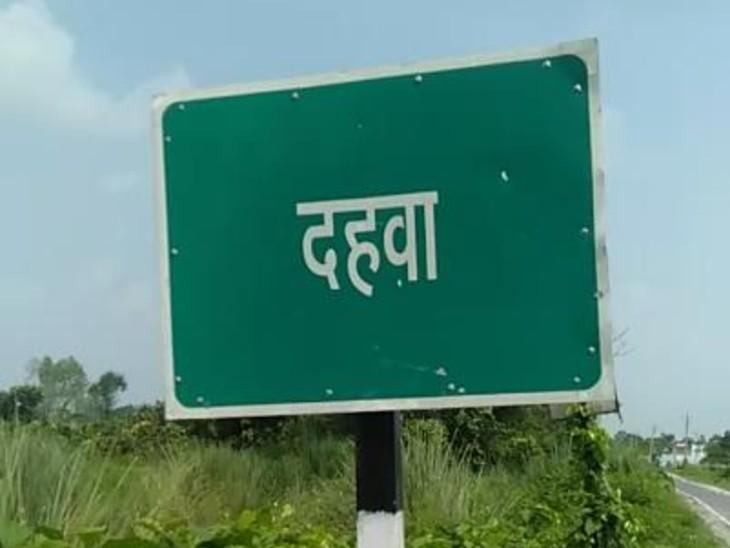 दासियों के नाम पर गांव का नाम दहवा।
