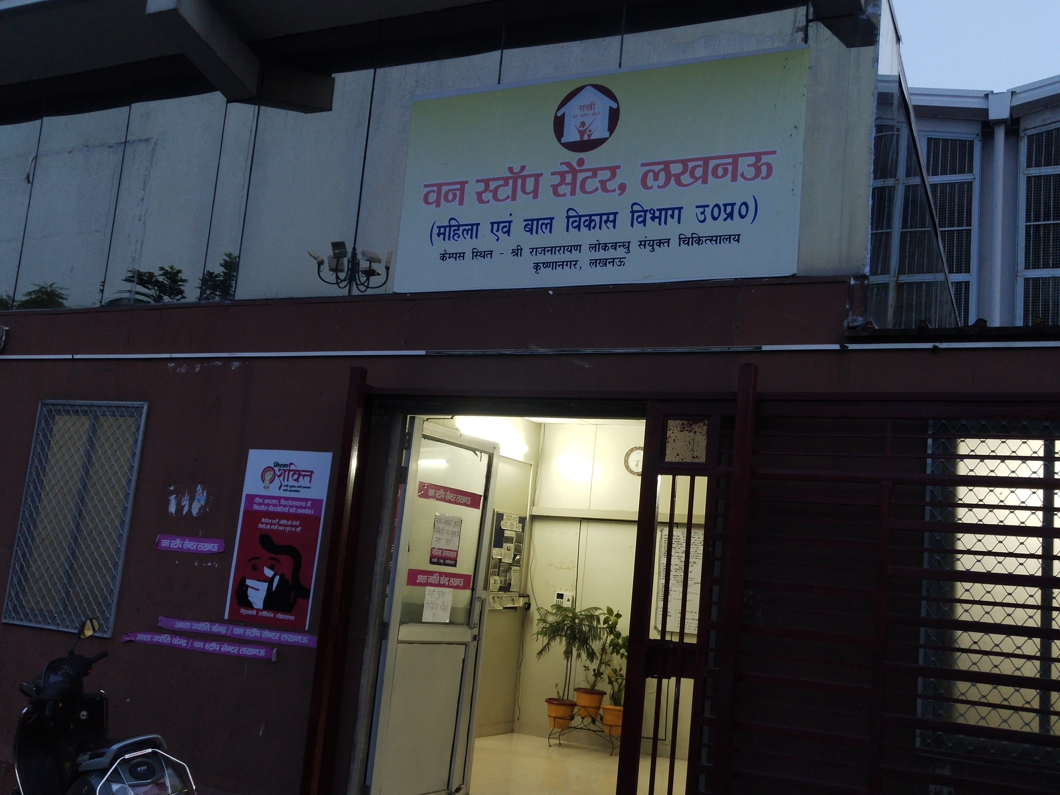 साइबर क्राइम की शिकार महिलाओं की भी मददगार बनेगी आशा ज्योति केंद्र, सेल के गठन के लिए तैयार हुआ प्रस्ताव लखनऊ,Lucknow - Dainik Bhaskar