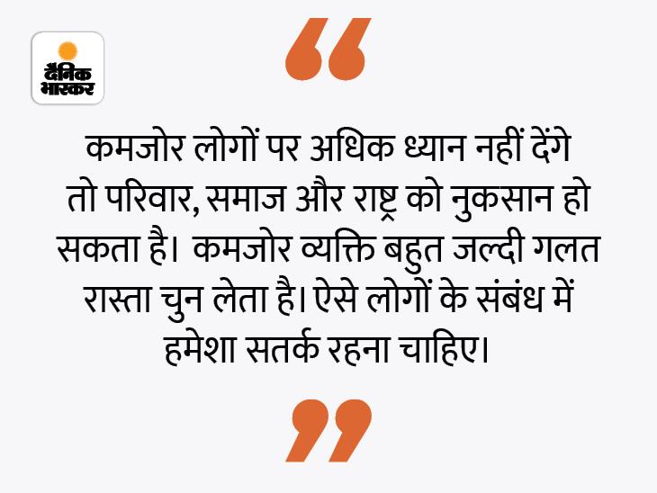 अपने आसपास बाहरी और कमजोर व्यक्ति को पहचानें, वरना नुकसान हो सकता है|धर्म,Dharm - Dainik Bhaskar