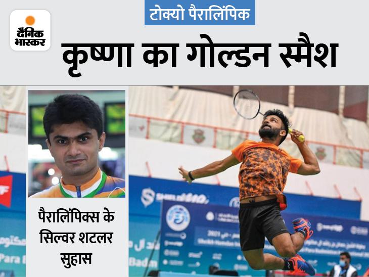 बैडमिंटन में आखिरी दिन दो मेडल; कृष्णा नागर ने भारत को 5वां गोल्ड दिलाया, नोएडा के डीएम सुहास ने सिल्वर जीता|स्पोर्ट्स,Sports - Dainik Bhaskar