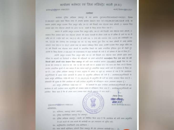 कटनी कलेक्टर प्रियंक मिश्रा द्वारा जारी किया गया आदेश पत्र।