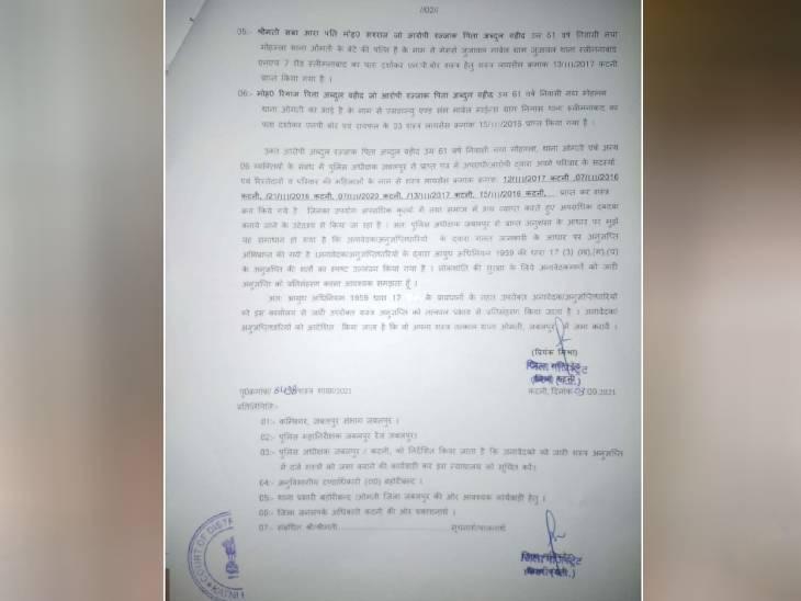 अब्दुल रज्जाक की पत्नी सहित परिवार के सदस्यों को जारी 12 लाइसेंस निरस्त।