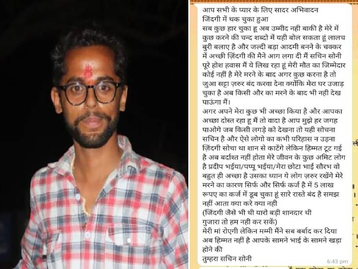 सोशल मीडिया पर भेजा मैसेज- जुआ-सट्टे में 5 लाख का कर्ज हो गया है, अब आत्महत्या करने वाला हूं, दोस्त ने कुछ ही देर में पहुंचकर बचा लिया|रीवा,Rewa - Dainik Bhaskar