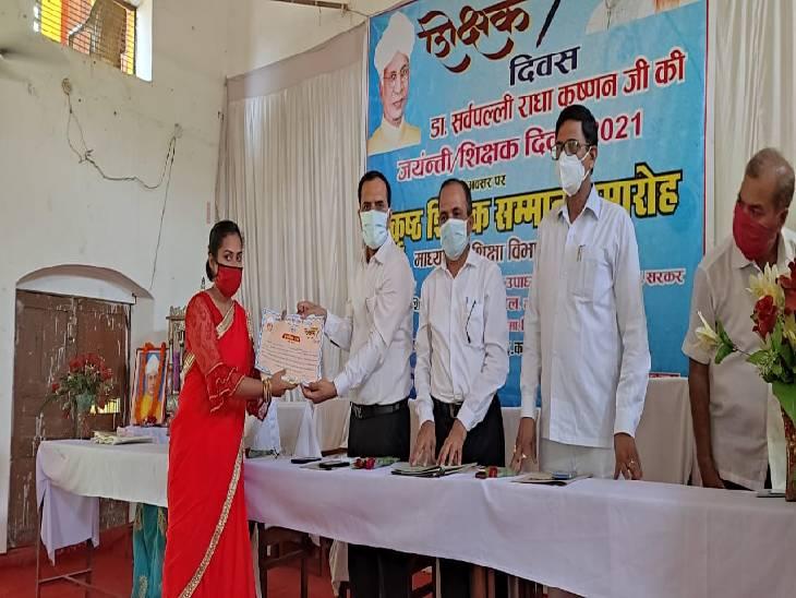 पूर्व राष्ट्रपति डॉ. सर्वपल्ली राधाकृष्णन की जयंती पर आयोजित किया गया कार्यक्रम, कोरोना काल में काम करने वाले 75 शिक्षक हुए सम्मानित चित्रकूट,Chitrakoot - Dainik Bhaskar