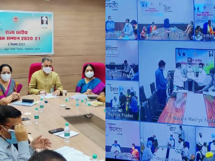 भोपाल में बिना समारोह के स्कूल शिक्षा मंत्री परमार ने 27 शिक्षकों को सम्मानित किया; वर्चुअली कार्यक्रम से 25-25 हजार की राशि पुरस्कार में दी|मध्य प्रदेश,Madhya Pradesh - Dainik Bhaskar