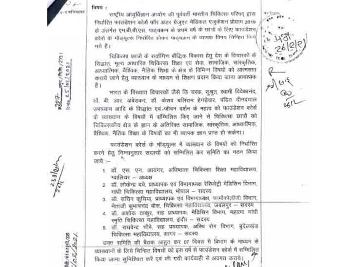 मध्यप्रदेश में एमबीबीएस स्टूडेंट इसी सत्र से पढ़ेंगे आरएसएस के संस्थापक हेडगेवार और भाजपा के दीनदयाल उपाध्याय को|भोपाल,Bhopal - Dainik Bhaskar