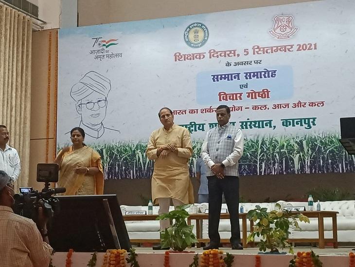 शिक्षक दिवस कार्यक्रम में बोले-पीएम हमेशा किसानों से बातचीत को तैयार, भाजपा सरकार में गन्ना किसानों को किया गया दोगुना भुगतान|कानपुर,Kanpur - Dainik Bhaskar
