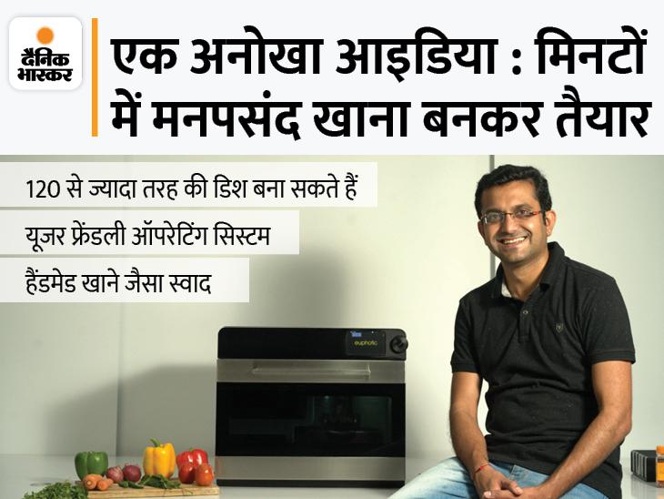 34 साल के यतिन ने तैयार की खाना पकाने की ऑटोमैटिक मशीन, मिनटों में तैयार कर सकते हैं मनपसंद डिश, 3 महीने में 500 ऑर्डर मिले|DB ओरिजिनल,DB Original - Dainik Bhaskar