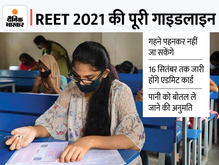 मोबाइल, घड़ी के साथ ज्वेलरी हुई बैन, परीक्षा से 30 मिनट पहले केंद्र पहुंचना जरूरी; 16 सितंबर तक जारी होंगे प्रवेश पत्र|देश,National - Dainik Bhaskar