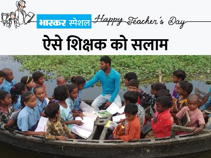 बाढ़ की वजह से गांव में सूखी जमीन नहीं बची, सरकारी स्कूल बंद हुए तो प्राइवेट टीचर ने बच्चों को नाव पर पढ़ाना शुरू कर दिया|बिहार,Bihar - Dainik Bhaskar