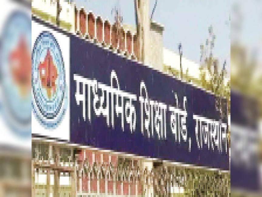 राजस्थान माध्यमिक शिक्षा बोर्ड पिछले सेशन की तुलना में इस सत्र में दस प्रतिशत सिलेबस बढ़ा|अजमेर,Ajmer - Dainik Bhaskar