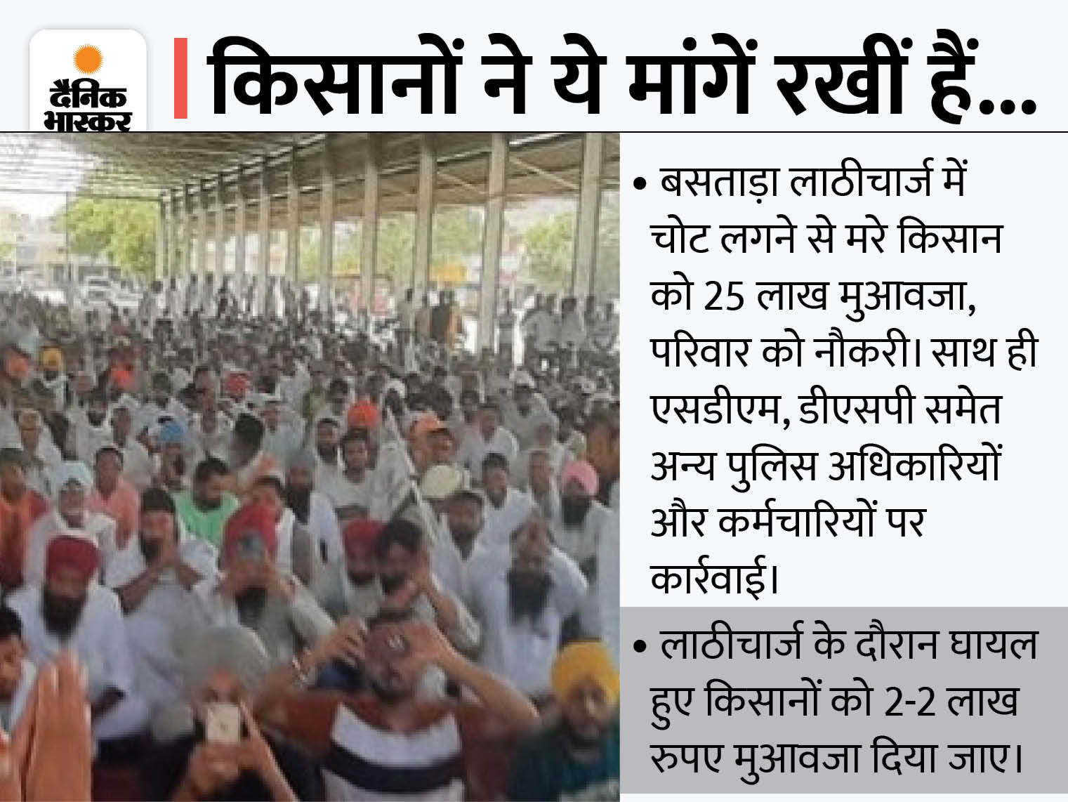 प्रशासन और भाकियू की मीटिंग असफल; अनाज मंडी में महापंचायत कर किसान घेरेंगे सचिवालय, दिल्ली-चंडीगढ़ हाईवे पर करनाल में दोनों ओर से रहेगी 'नो एंट्री'|करनाल,Karnal - Dainik Bhaskar