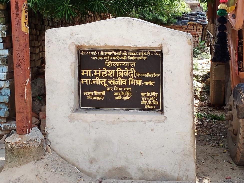 वार्ड में नगर निगम ने कराया कार्य, पार्षद का आरोप विधायक ने महापौर का नाम हटाकर अपने नाम का लगवाया पत्थर, महापौर ने जताई नाराजगी|कानपुर,Kanpur - Dainik Bhaskar