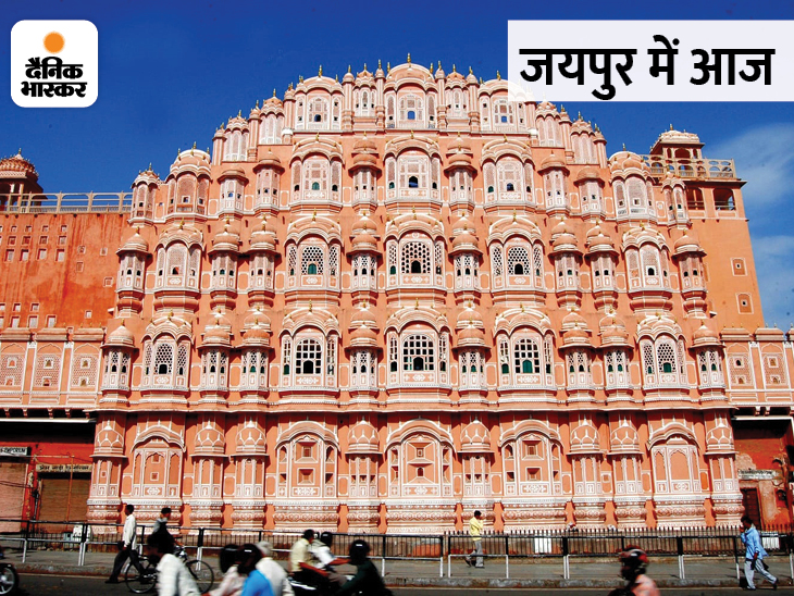 वैक्सीनेशन कार्यक्रम के साथ डिसएबल्स के लिए होगी वर्कशॉप, जानिए सब्जियों से लेकर सोने-चांदी के भाव, यहां पढ़ें...|जयपुर,Jaipur - Dainik Bhaskar