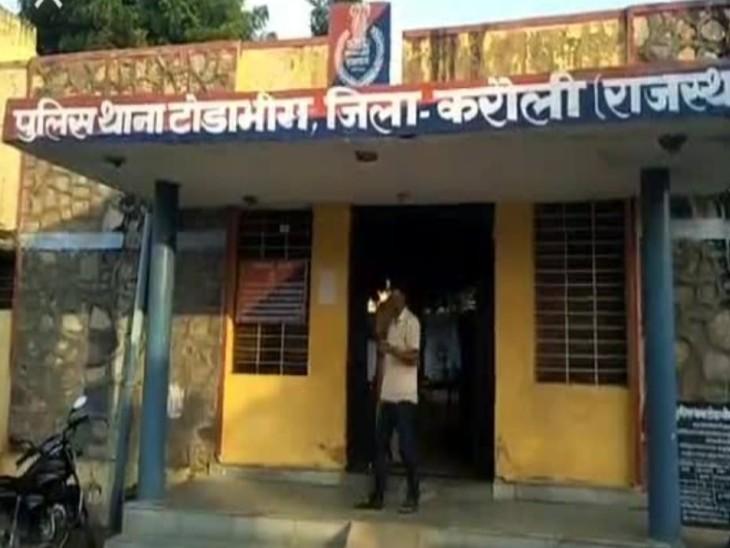 पुलिस थाना टोडाभीम करौली। - Dainik Bhaskar