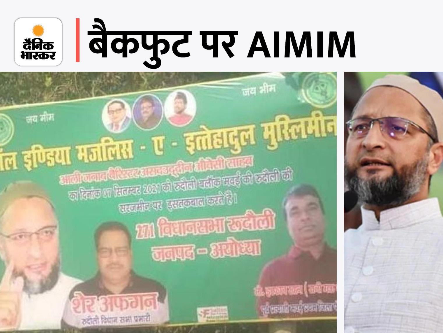 ओवैसी की सभा के लिए पोस्टर-बैनर में अयोध्या की जगह फैजाबाद लिखा गया था, अब वापस अयोध्या लिखा; जगद्गुरु ने जताया था विरोध|अयोध्या (फैजाबाद),Ayodhya (Faizabad) - Dainik Bhaskar
