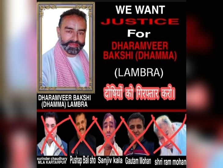 जालंधर पुलिस बोली- हमें नहीं मिल रहा, परिजन कह रहे... हमारे पास नहीं; कांग्रेस MLA अभी तक केस से बाहर, बेटे ने पोस्टर जारी कर कहा 'वी वांट जस्टिस'|जालंधर,Jalandhar - Dainik Bhaskar