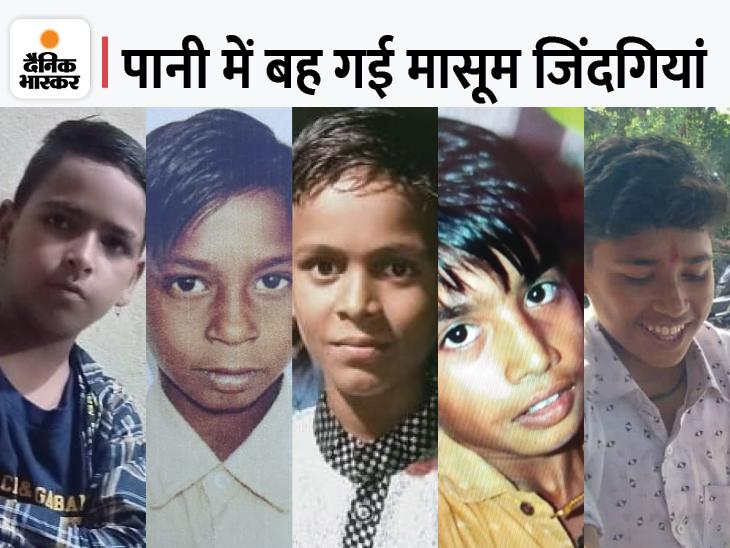 दो मासूम परिवार के इकलौते थे; एक के पिता की पहले हो चुकी मौत, चार बहनों का इकलौता भाई था सुमित|चित्तौड़गढ़,Chittorgarh - Dainik Bhaskar