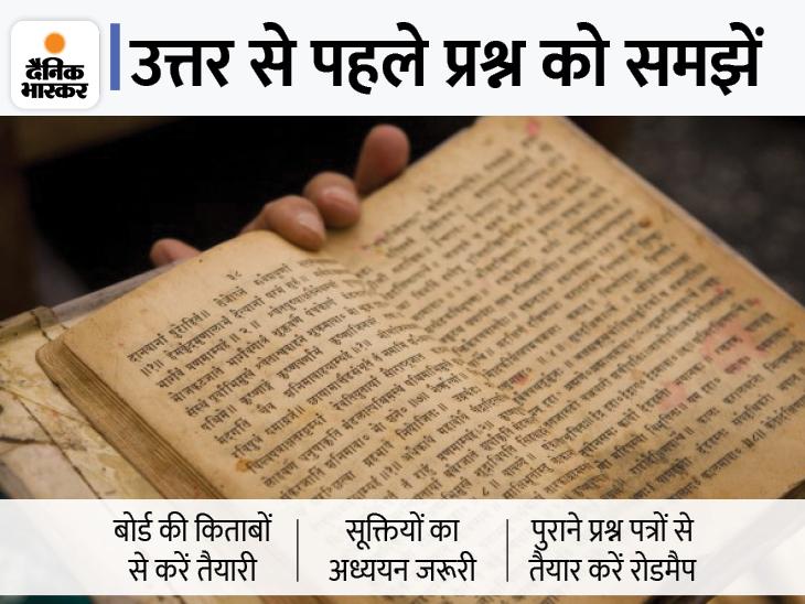 श्रीमद् भगवद् गीता मानकर करें याद, शब्द रूप और धातु रूप पर करें फोकस, लेवल 1 और 2 में नहीं ज्यादा अंतर, प्रामाणिक हो पाठ्यसामग्री|देश,National - Dainik Bhaskar