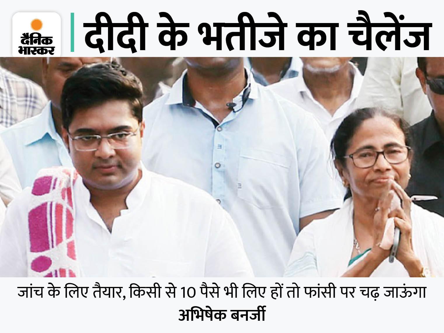 दिल्ली में ED के ऑफिस पहुंचे तृणमूल सांसद, कहा- आरोप साबित हुआ तो फांसी पर लटक जाऊंगा|देश,National - Dainik Bhaskar