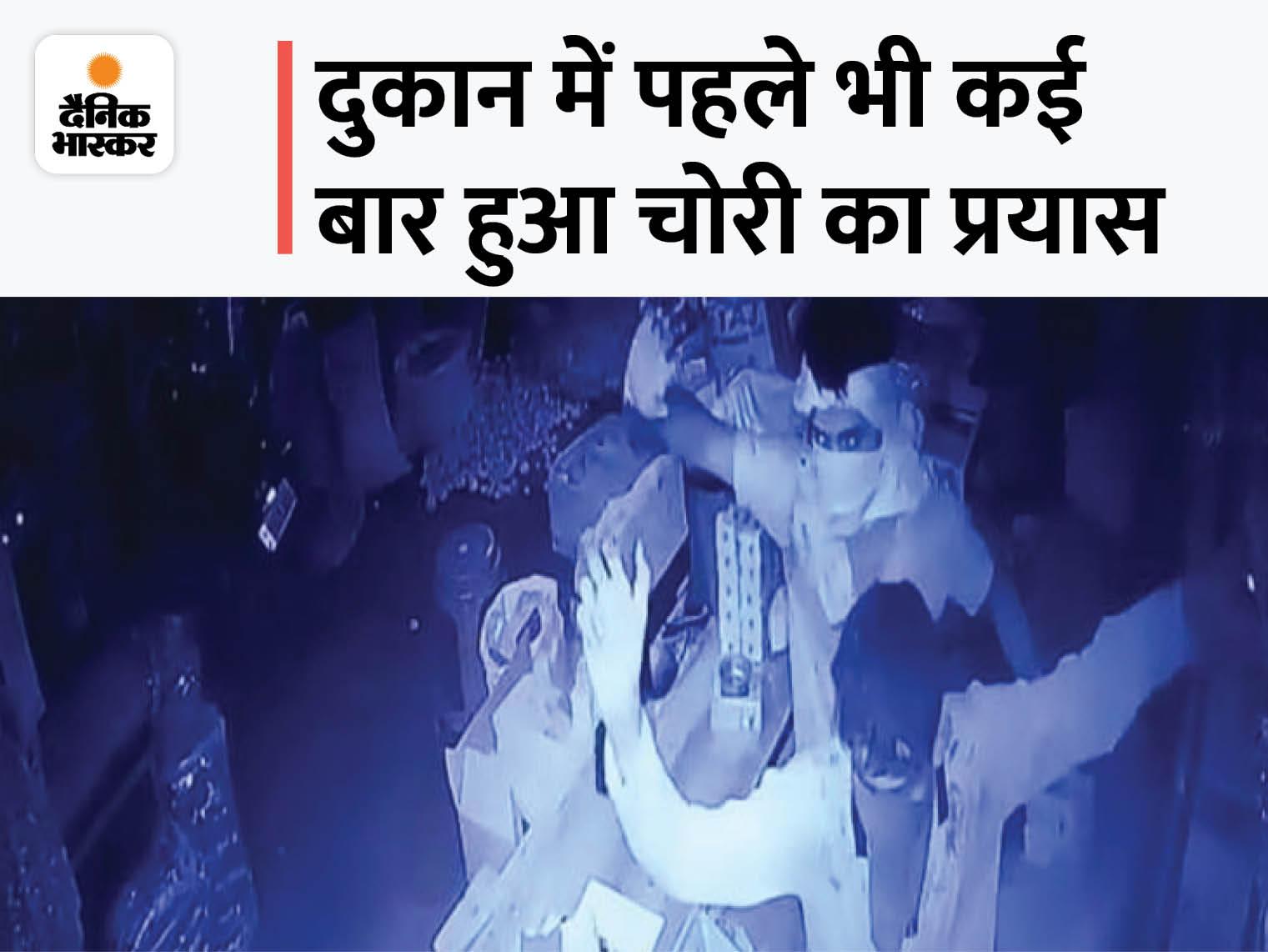 देर रात दुकान में घुसे दो बदमाश, 1 लाख रुपए का सामान और कैश चुराने के बाद CCTV के सामने नाचते रहे|उदयपुर,Udaipur - Dainik Bhaskar