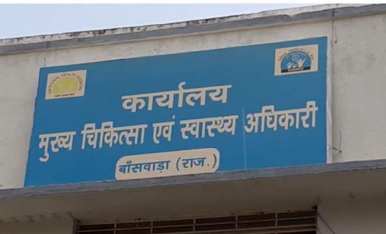 उदयपुर रोड स्थित सीएमएचओ कार्यालय।