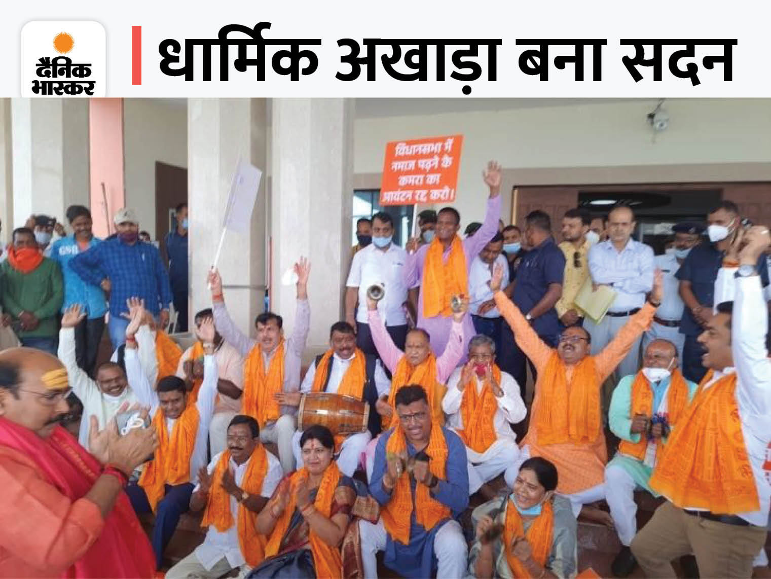 झारखंड में BJP विधायकों ने विधानसभा के बाहर भजन गाया, अंदर लगाए जय श्रीराम और हर-हर महादेव के नारे, वित्त मंत्री ने हनुमान चालीसा का पाठ किया|रांची,Ranchi - Dainik Bhaskar