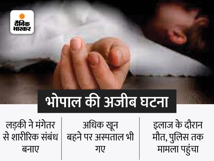 डॉक्टर से कहा- मरने से पहले फर्स्ट टाइम मंगेतर से फिजिकल रिलेशन बनाए, इसके बाद से खून नहीं रुका भोपाल,Bhopal - Dainik Bhaskar