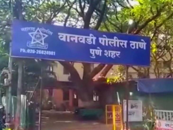 पुणे के वानवड़ी पुलिस स्टेशन की एक टीम इस मामले की जांच कर रही है। मामले में 7 आरोपी गिरफ्तार किए जा चुके हैं। - Dainik Bhaskar