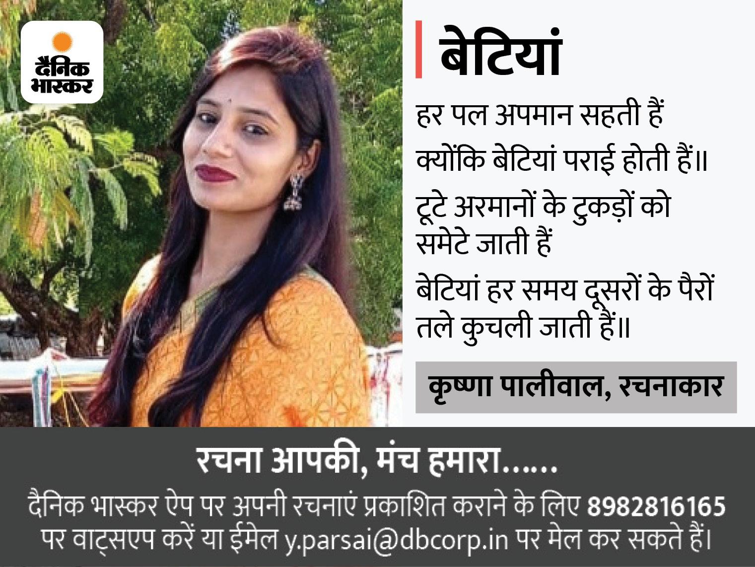 इंदौर की कृष्णा पालीवाल की रचना 'बेटियां';... ईश्वर के वरदान को दो पक्षों में बांट दिया, बेटे को सम्मान और बेटी का अपमान किया|इंदौर,Indore - Dainik Bhaskar