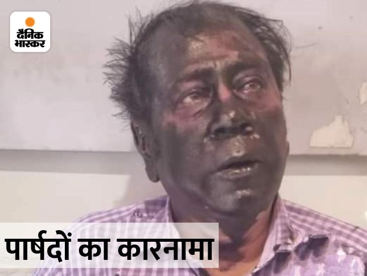 पार्षद पति की करंट से हुई मौत के बाद से नाराज थे बाकी पार्षद, बातचीत के लिए बाहर आए तो काली स्याही से रंग दिया बीकानेर,Bikaner - Dainik Bhaskar