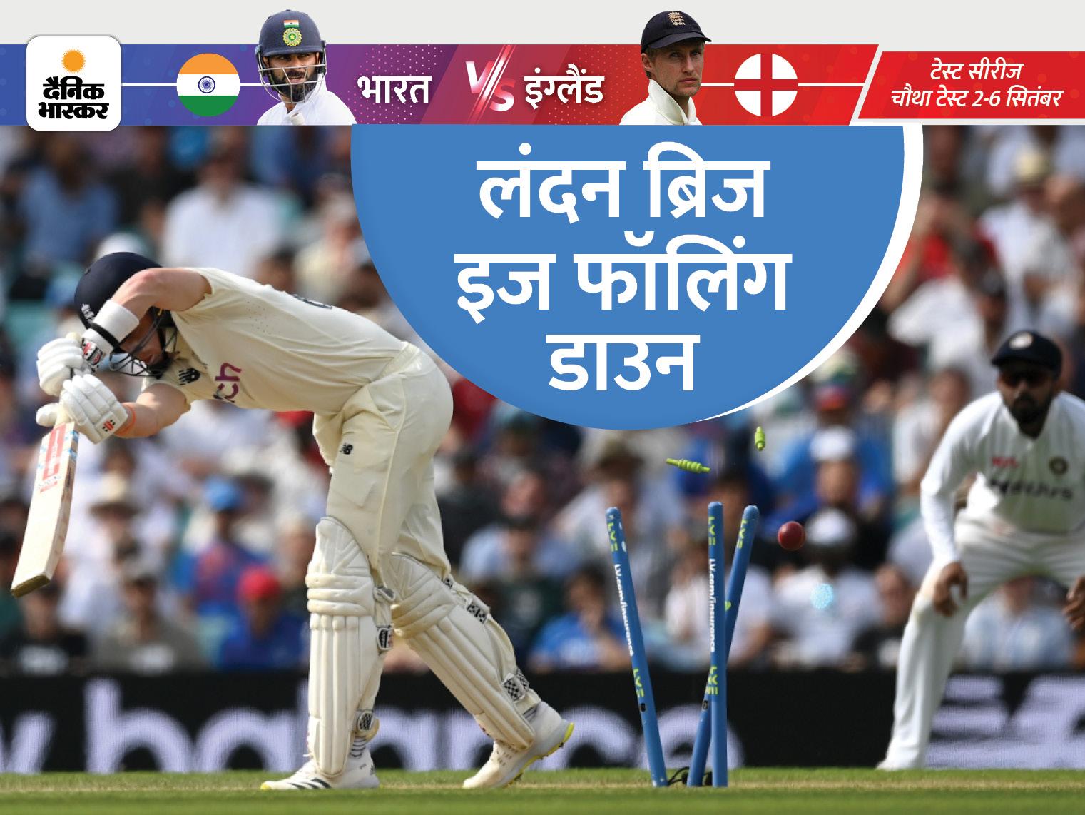 शार्दूल ठाकुर ने दिलाई भारत को सातवीं सफलता, जो रूट 36 रन बनाकर आउट, टीम इंडिया जीत से 3 विकेट दूर|क्रिकेट,Cricket - Dainik Bhaskar