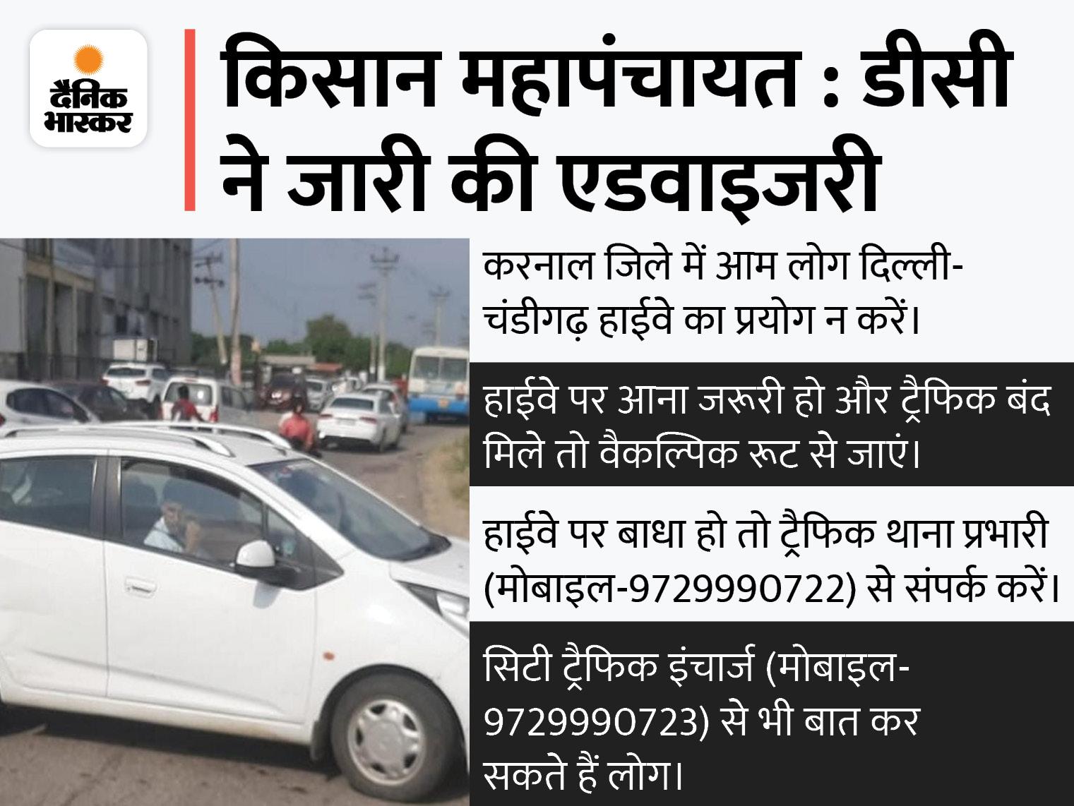 करनाल, पानीपत, कुरुक्षेत्र, कैथल और जींद में 24 घंटे के लिए सेवाएं सस्पेंड; जीटी रोड पर करनाल जिले में 'नो एंट्री', किसानों को रोकने के लिए सुरक्षाबलों की 40 कंपनियां तैनात|करनाल,Karnal - Dainik Bhaskar